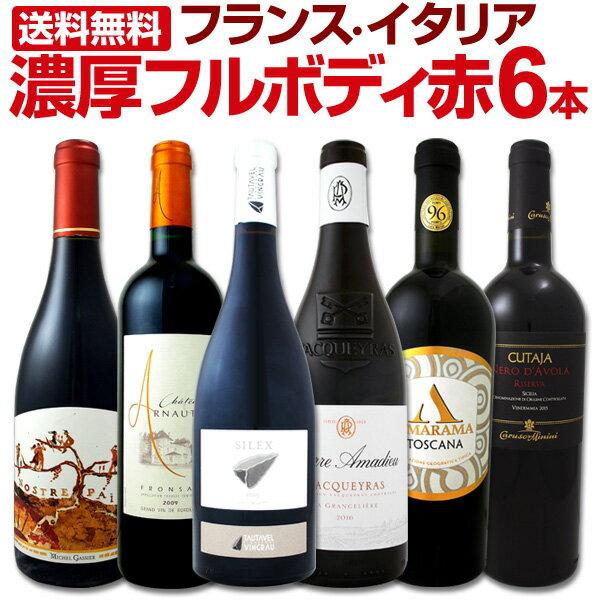 [クーポンで10%OFF]赤ワイン 【送料無料】第50弾!≪濃厚赤ワイン好き必見!≫大満足のフルボディ赤ワインセット 6本!