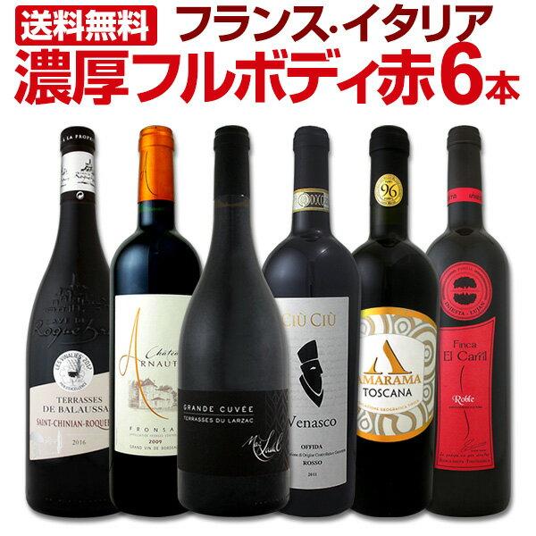 赤ワイン 【送料無料】第51弾!≪濃厚赤ワイン好き必見!≫大満足のフルボディ赤ワインセット 6本!
