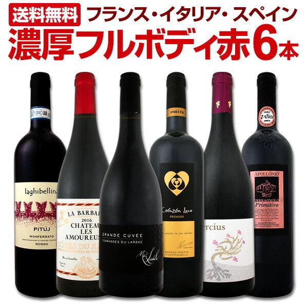 赤ワイン 【送料無料】第52弾!≪濃厚赤ワイン好き必見!≫大満足のフルボディ赤ワインセット 6本!