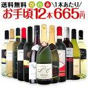 [クーポンで4%OFF]【送料無料】第64弾!1本あたり665円(税別)!スパークリングワイン、赤ワイン、白ワイン!得旨ウル…
