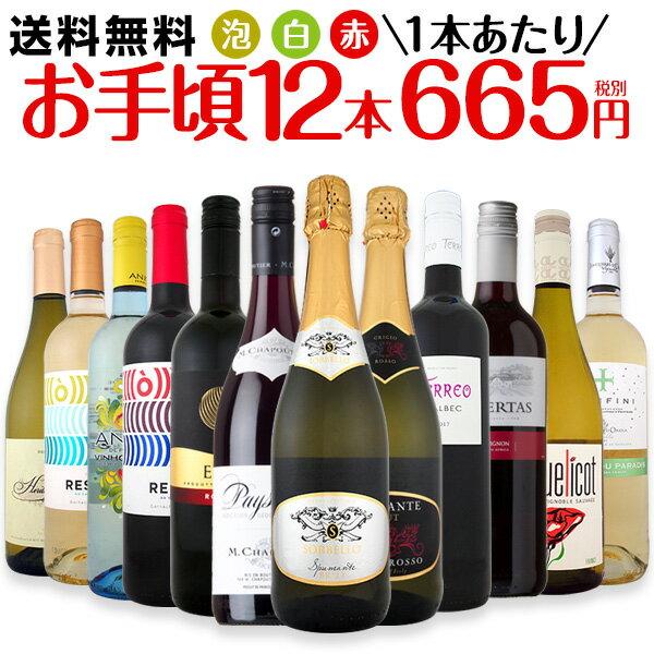 ワイン 【送料無料】第66弾!1本あたり665円(税別)!スパークリングワイン、赤ワイン、白ワイン!得旨ウルトラバリューワインセット 12本!