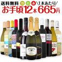 ワイン 【送料無料】第66弾!1本あたり665円(税別)!スパークリングワイン、赤ワイン、白ワイン!得旨ウルトラバリュ…