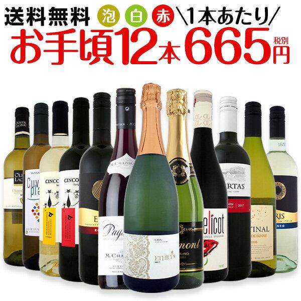 ワイン 【送料無料】第68弾!1本あたり665円(税別)!スパークリングワイン、赤ワイン、白ワイン!得旨ウルトラバリューワインセット 12本!