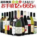 [クーポンで8%OFF]ワイン 【送料無料】第69弾!1本あたり665円(税別)!スパークリングワイン、赤ワイン、白ワイン!得旨ウルトラバリューワインセット 1...