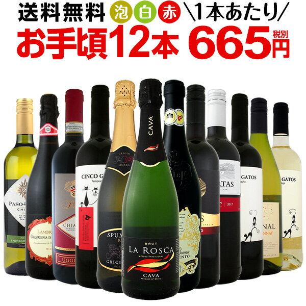 ワイン 【送料無料】第72弾!1本あたり665円(税別)!スパークリングワイン、赤ワイン、白ワイン!得旨ウルトラバリューワインセット 12本!