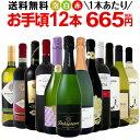 ワイン 【送料無料】第73弾!1本あたり665円(税別)!スパークリングワイン、赤ワイン、白ワイン!得旨ウルトラバリューワインセット 12…