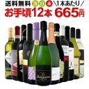 ワイン 【送料無料】第74弾!1本あたり665円(税別)!スパークリングワイン、赤ワイン、白ワイン!得旨ウルトラバリュ…