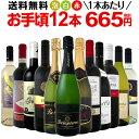 [クーポンで10%OFF]ワイン 【送料無料】第75弾!1本あたり665円(税別)!スパークリングワイン、赤ワイン、白ワイン!得旨ウルトラバリ…