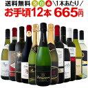 ワイン 【送料無料】第76弾!1本あたり665円(税別)!スパークリングワイン、赤ワイン、白ワイン!得旨ウルトラバリューワインセット 12…