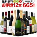 [クーポンで最大2,000円OFF]ワイン 【送料無料】第77弾!1本あたり665円(税別)!スパークリングワイン、赤ワイン、白ワイン!得旨ウル…