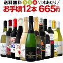 ワイン 【送料無料】第78弾!1本あたり665円(税別)!スパークリングワイン、赤ワイン、白ワイン!得旨ウルトラバリューワインセット 12…