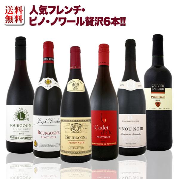 【送料無料】第13弾!激得ブルゴーニュ&南仏!フレンチ・ピノ・ノワール赤ワインセット 6本!