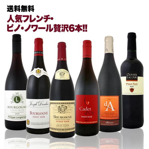 ブルゴーニュ 【送料無料】第14弾!激得ブルゴーニュ&南仏!フレンチ・ピノ・ノワール赤ワインセット 6本!
