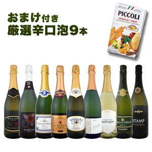 ワイン スパークリングワイン セット 【送料無料】第41弾!1本当たり776円(税別)!グリッシーニのオマケ付き!辛口スパークリングワインセット 9本!