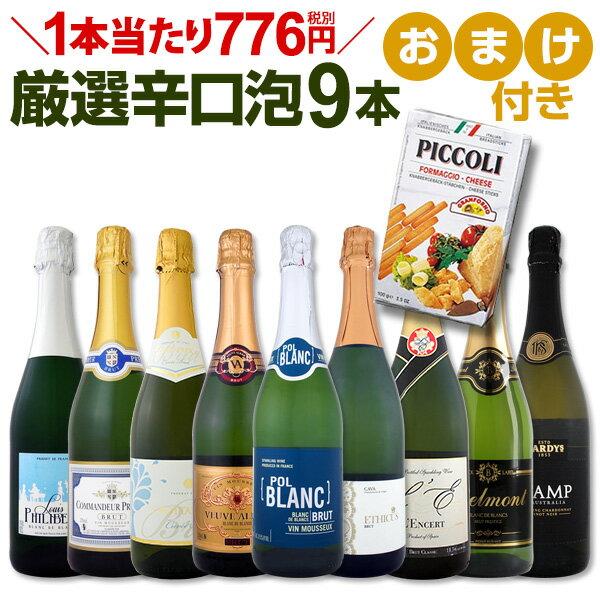 ワイン スパークリングワイン セット 【送料無料】第43弾!1本当たり776円(税別)!グリッシーニのオマケ付き!辛口スパークリングワインセット 9本!