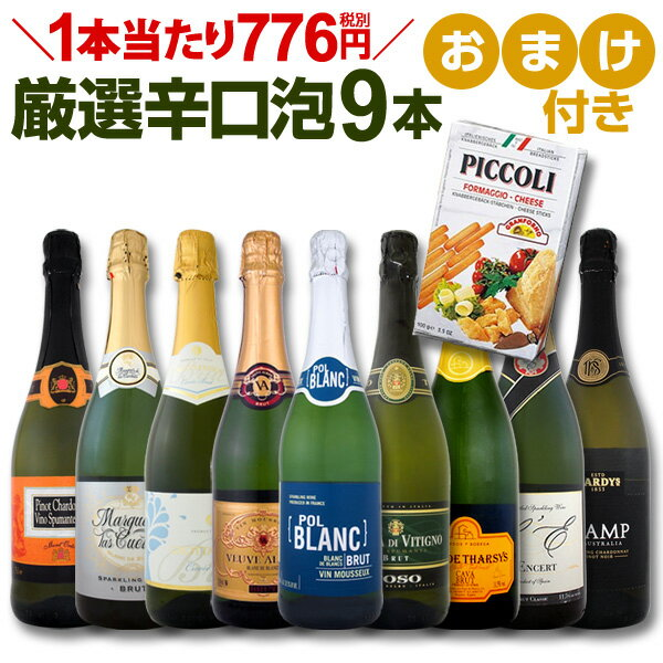 ワイン スパークリングワイン セット 【送料無料】第44弾!1本当たり776円(税別)!グリッシーニのオマケ付き!辛口スパークリングワインセット 9本!