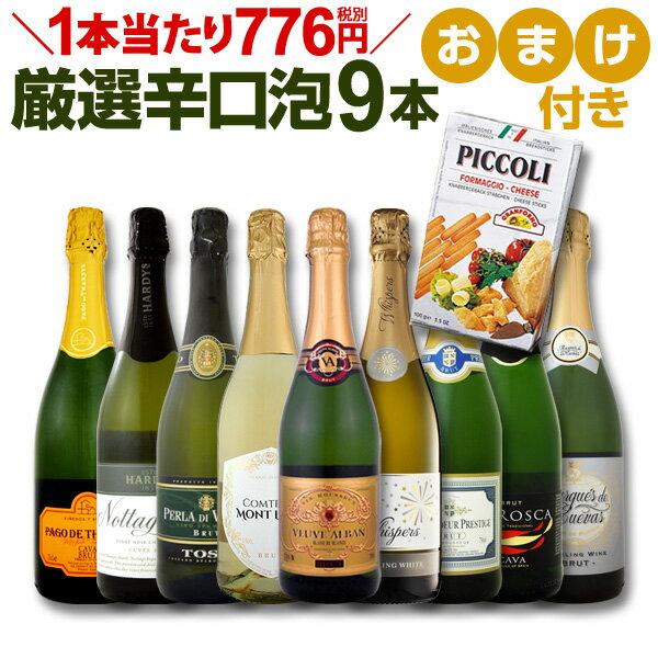 ワイン スパークリングワイン セット 【送料無料】第45弾!1本当たり776円(税別)!グリッシーニのオマケ付き!辛口スパークリングワインセット 9本!