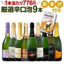 ワイン スパークリングワイン セット 【送料無料】第49弾!1本当たり776円(税別)!グリッシーニのオマケ付き!辛口スパークリングワイ…