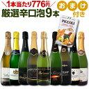 [クーポンで10%OFF]ワイン スパークリングワイン セット 【送料無料】第54弾!1本当たり776円(税別)!グリッシーニのオマケ付き!辛口…