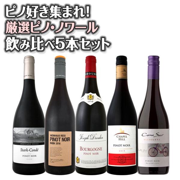 【送料無料】ピノ好き集まれ!イギリス・欧州で愛されるピノ・ノワール赤ワインセット 5本!