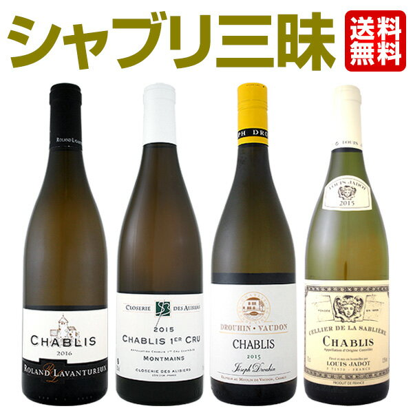 【送料無料】高級辛口ワインの代名詞「シャブリ」三昧!しかも極上一級入り!大当たり2015年&2016年ヴィンテージだけ白ワインセット 4本!