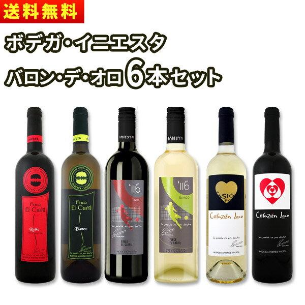 【送料無料】ボデガ・イニエスタのバロン・デ・オロ ワインセット 6本!