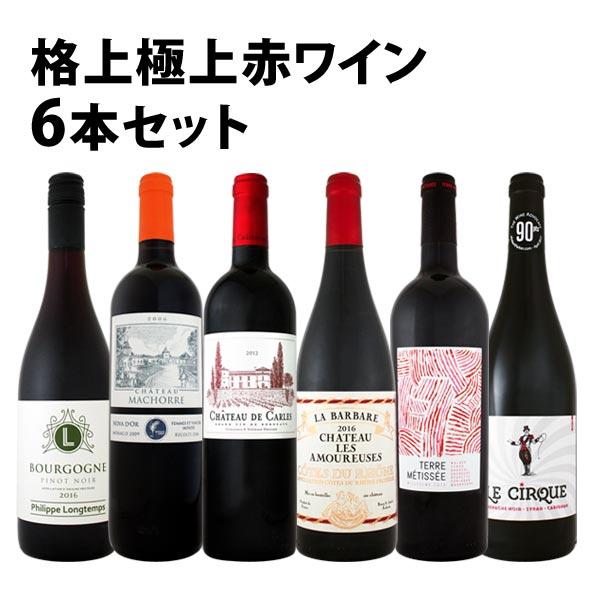[クーポンで10%OFF]【送料無料】さらに格上に、さらに豪華に、さらに贅沢に!!1本当たり1330円(税別)!格上極旨赤ワイン6本セットDELUXE!!