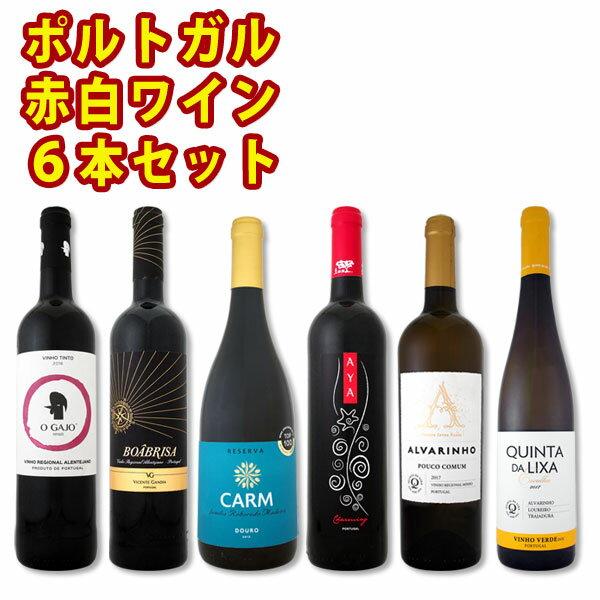 [クーポンで7%OFF]【送料無料】今ひそかなブーム!ポルトガルが面白い!ポルトガル赤白ワイン6本セット!