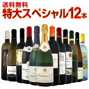 【送料無料】ブルゴーニュ赤&シャブリに、極旨シャンパン&モンペラ入り!37%OFF!1本当たり1,250円(税別)の特大ス…