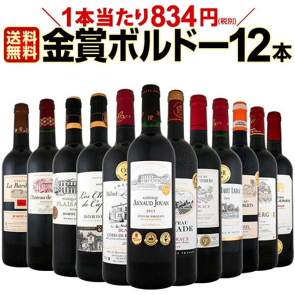 [クーポンで10%OFF]【送料無料】金賞ボルドースペシャル!!当店厳選金賞ボルドー赤ワインセット 12本!