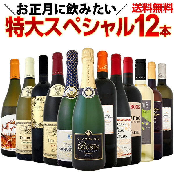 【送料無料】特級シャンパン&名門ブルゴーニュ赤白に、モンペラ赤白入り!お正月に飲みたい1本当たり1,500円(税別)の特大スペシャル!