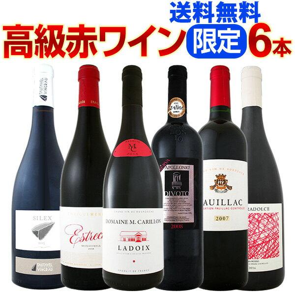 【送料無料】最高級赤ワインが1本当たり2,500円(税別)!極上一級も!パーカー95点も!圧倒的高級なる赤ワイン限定6本セット!