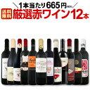 [クーポンで8%OFF]【送料無料】1本あたり665円(税別)!採算度外視の大感謝!厳選赤ワイン12本セット