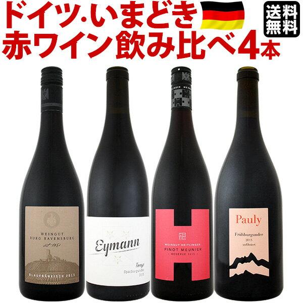【送料無料!!】全部現地発掘★独自輸入★ドイツ・いまどき赤ワイン飲み比べ4本セット!!