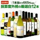 [クーポンで8%OFF]【送料無料】1本あたり665円(税別)!採算度外視の大感謝!厳選白ワイン12本セット