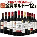 [クーポンで8%OFF]【送料無料】金賞ボルドースペシャル!!当店厳選金賞ボルドー赤ワインセット 12本!