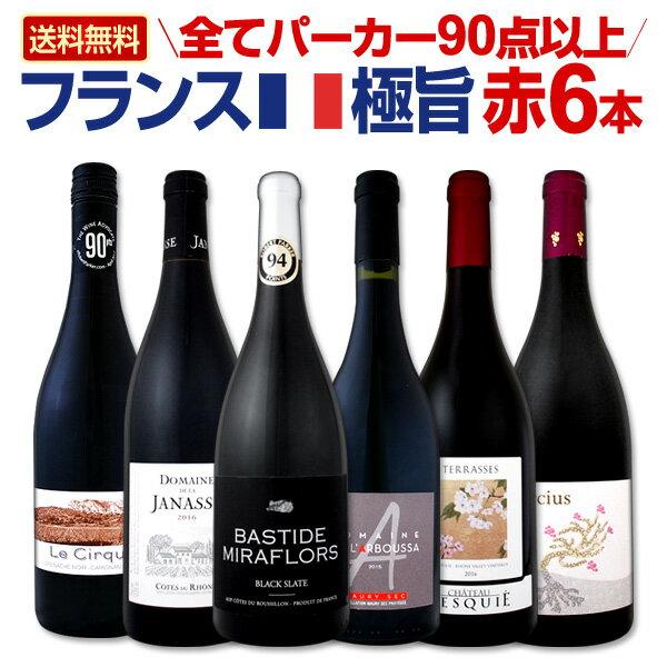 [クーポンで10%OFF]【送料無料】全てフランス極旨!全てパーカー90点以上!全て濃厚コク旨赤ワインがたっぷり6本セット!