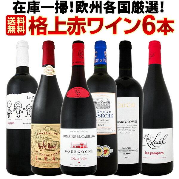 【送料無料】在庫一掃!欧州各国厳選!自信を持ってお届けする格上赤ワイン6本セット!