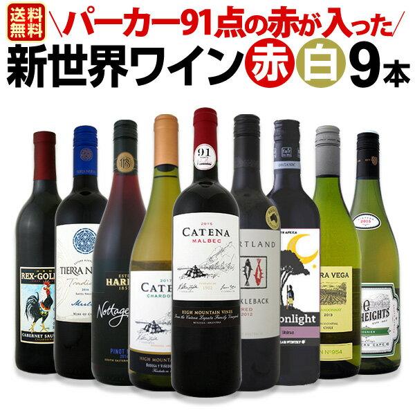 [クーポンで10%OFF]【送料無料】パーカー91点の赤が入った!パーティーにもぴったりの新世界ワイン赤白9本セット!