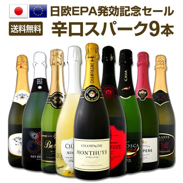 【送料無料】日欧EPA発効記念セール!限界突破の34%OFF!シャンパン入り辛口スパークリングワイン9本セット!