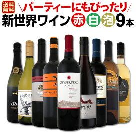 [クーポンで7%OFF]【送料無料】大人気シリーズ第2弾!パーティーにもぴったりの新世界ワイン赤白泡9本セット!