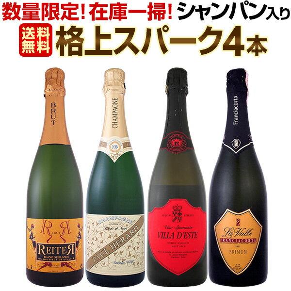 【送料無料】150セット限り!在庫一掃!シャンパン入り!自信を持ってお届けする格上スパークワイン4本セット!