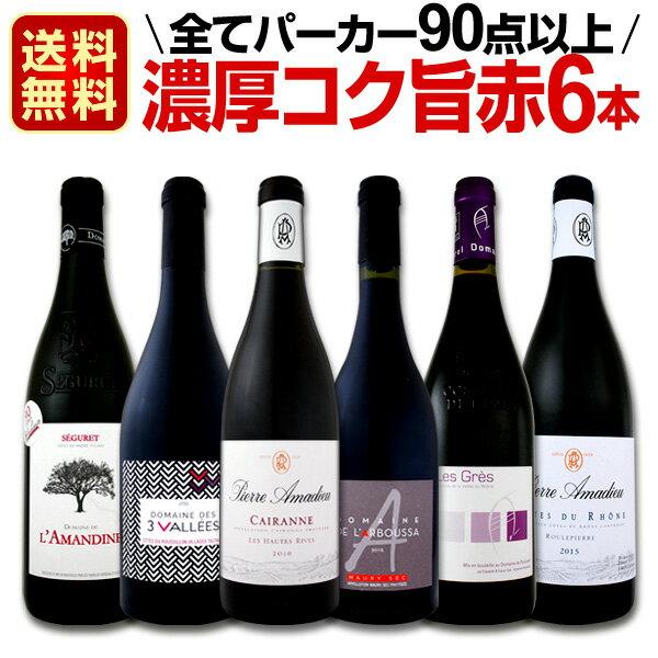 [クーポンで10%OFF]【送料無料】全てフランス極旨!全てパーカー90点以上!濃厚コク旨赤ワイン6本セット!
