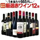 [クーポンで10%OFF]【送料無料】1本あたり665円(税別)!採算度外視の大感謝!厳選赤ワイン12本セット