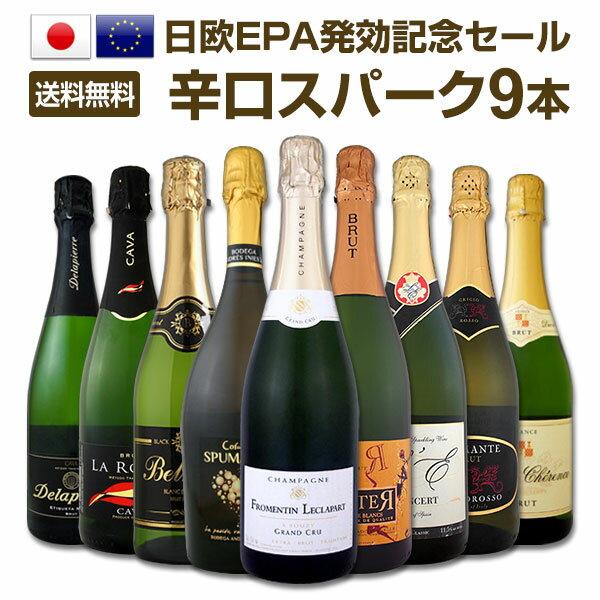 [クーポンで10%OFF]【送料無料】日欧EPA発効記念セール!限界突破の32%OFF!シャンパン入り辛口スパークリングワイン9本セット!