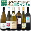 【送料無料】在庫一掃!名門ブルゴーニュ入り!自信を持ってお届けする格上白ワイン6本セット!