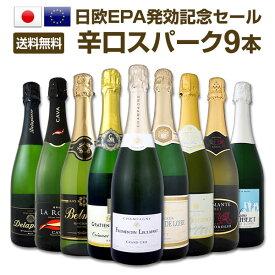 【送料無料】日欧EPA発効記念セール!シャンパン入り辛口スパークリングワイン9本セット!