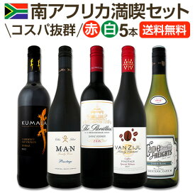 【送料無料】南アフリカ満喫セット!世界でもっとも美しいワイン産地と呼ばれる南アらしいワイン5本セット!