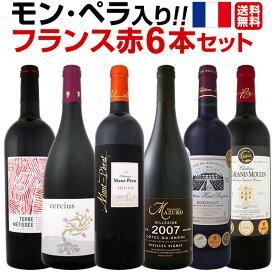 [クーポンで10%OFF]【送料無料】≪モン・ペラ入り≫充実感たっぷりのフランス赤ワイン6本セット