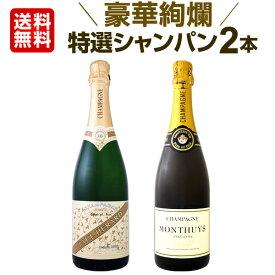 シャンパン 【送料無料】第24弾!豪華絢爛!ご愛顧に大感謝!数量限定!特選シャンパンセット(スパークリングワインセット) 2本!